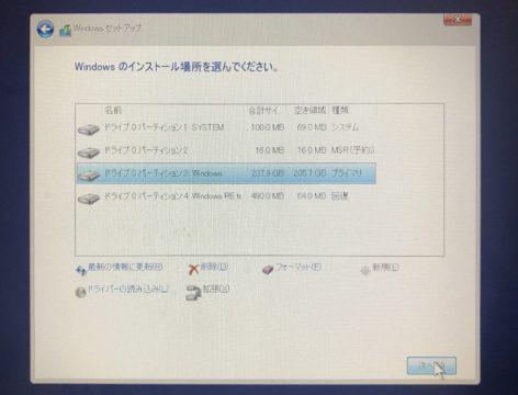 Windowsのインストール場所を選んでください