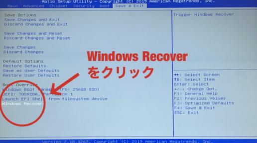 Windows Recoverをクリック